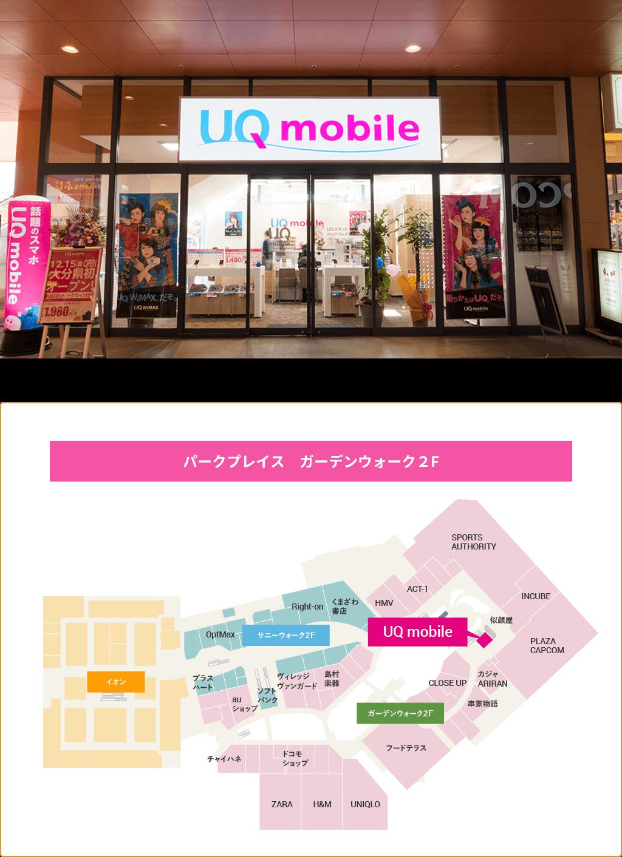 大分県で初のUQ mobileの店舗が誕生!!UQモバイル 格安スマホ 格安sim パークプレイス大分