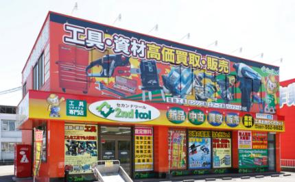2nd tool店舗